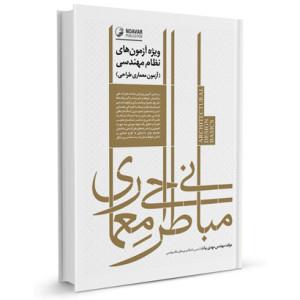 کتاب مبانی طراحی معماری (ویژه آزمون های نظام مهندسی معماری طراحی) تالیف مهدی بیات