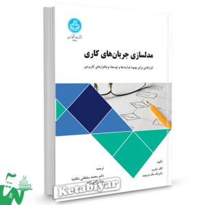 کتاب مدلسازی جریانهای کاری تالیف الک شارپ ترجمه دکتر محمد سلطانی دلگشا