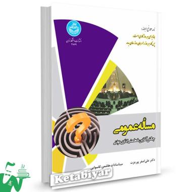 کتاب مساله عمومی چالش آغازین خط مشی گذاری دولتی تالیف دکتر علی اصغر پورعزت
