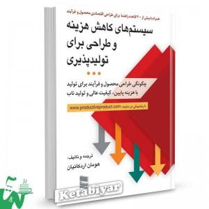 کتاب سیستم های کاهش هزینه و طراحی برای تولیدپذیری تالیف هومان اردکانیان