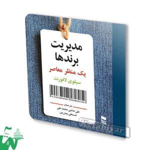کتاب مدیریت برندها تالیف سیلوی لافورت ترجمه علی حاج محمدعلی