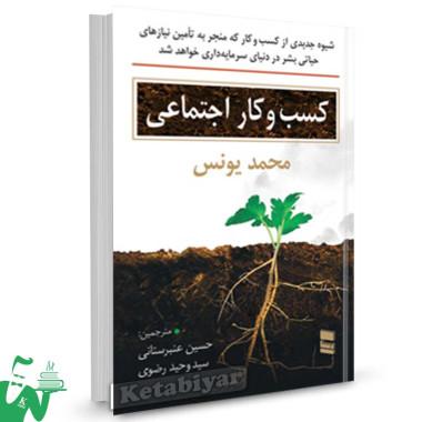 کتاب کسب و کار اجتماعی تالیف محمد یونس ترجمه حسین عنبرستانی