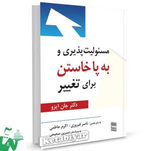کتاب مسئولیت پذیری و به پا خواستن برای تغییر تالیف دکتر جان ایزو ترجمه ناصر فیروزی