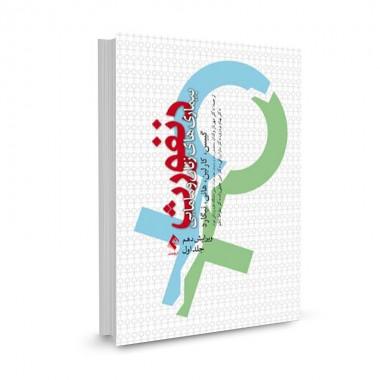 کتاب بیماری های زنان و مامایی دنفورث جلد اول تالیف رونالد گیبس ترجمه مهرناز ولدان
