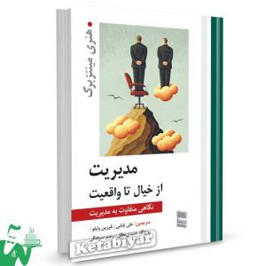 کتاب مدیریت از خیال تا واقعیت تالیف هنری مینتزبرگ ترجمه علی بابایی