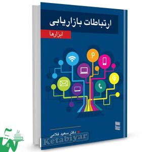 کتاب ارتباطات بازاریابی تالیف دکتر سعید غلامی