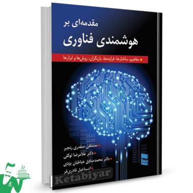 کتاب مقدمه ای بر هوشمندی فناوری تالیف مصطفی صفدری رنجبر