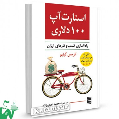 کتاب استارت آپ 100 دلاری تالیف کریس گیلبو ترجمه محمد نوری زاده
