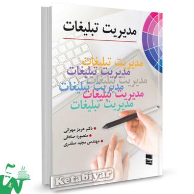 کتاب مدیریت تبلیغات تالیف دکتر هرمز مهرانی