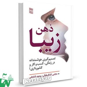 کتاب ذهن زیبا تالیف مجتبی لشکربلوکی