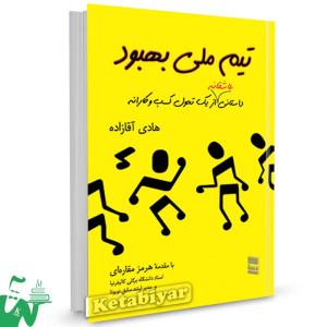 کتاب تیم ملی بهبود تالیف هادی آقازاده