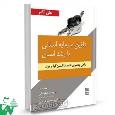 کتاب تلفیق سرمایه انسانی با رشد انسان تالیف جان تامر ترجمه وحید مهربانی