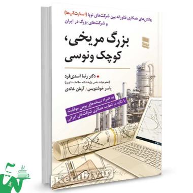 کتاب بزرگ مریخی، کوچک ونوسی تالیف دکتر رضا اسدی فرد