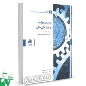 کتاب بازارها، نهادها و ابزارهای مالی (رهیافت ها و فرصت ها در مواجهه با تهدیدات اقتصادی) تالیف سید محسن موسوی