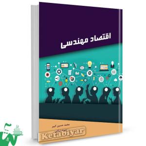 کتاب اقتصاد مهندسی تالیف محمد حسین کبیر