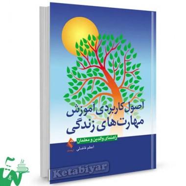 کتاب اصول کاربردی آموزش مهارت های زندگی (راهنمای والدین و معلمان) تالیف اعظم فاضلی