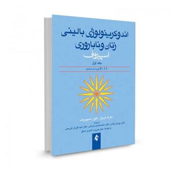 کتاب اندوکرینولوژی بالینی زنان و ناباروری اسپیروف 2011 جلد اول ترجمه مهرناز ولدان