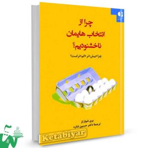 کتاب چرا از انتخاب هایمان ناخشنودیم؟ تالیف بری شوارتز ترجمه دکتر حسین شاره