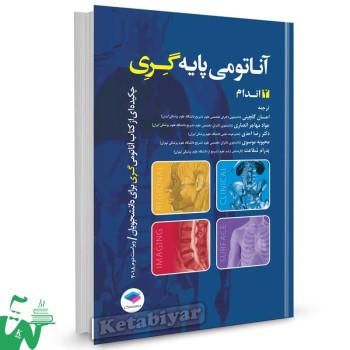 کتاب آناتومی پایه گری (جلد دوم: اندام) تالیف ریچارد درک ترجمه احسان گلچینی