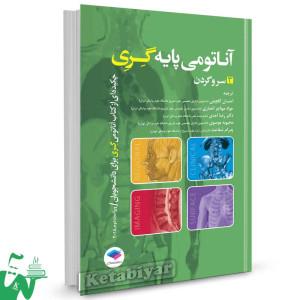 کتاب آناتومی پایه گری (جلد سوم: سر و گردن) تالیف ریچارد درک ترجمه احسان گلچینی