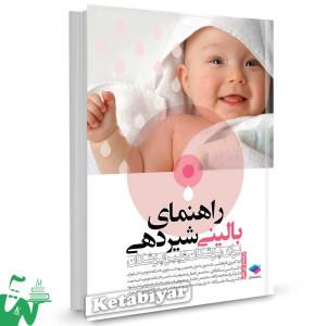کتاب راهنمای بالینی شیردهی برای پزشکان و پیراپزشکان تالیف لیلا امیری فراهانی