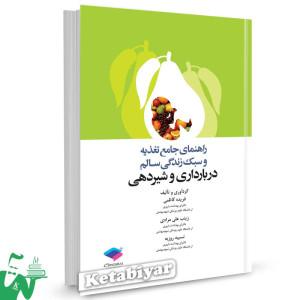 کتاب راهنمای جامع تغذیه و سبک زندگی سالم در بارداری و شیردهی تالیف فریده کاظمی