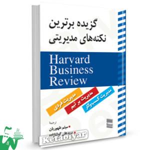 کتاب گزیده برترین نکته های مدیریت تالیف هاروارد ترجمه میثم ظهوریان