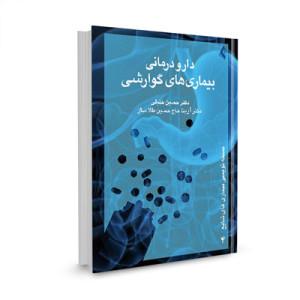 کتاب دارودرمانی بیماری های گوارشی تالیف دکتر حسین خلیلی