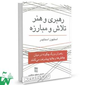 کتاب رهبری و هنر تلاش و مبارزه تالیف استیون اسنایدر ترجمه سعید جعفری