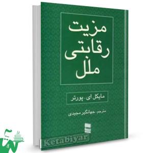 کتاب مزیت رقابتی ملل تالیف مایکل ای. پورتر ترجمه جهانگیر مجیدی