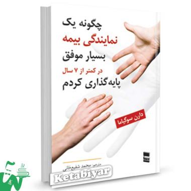 کتاب چگونه یک نمایندگی بیمه بسیار موفق در کمتر از 7 سال پایه گذاری کردم تالیف دارن سوگیاما ترجمه محمد شفیع خانی