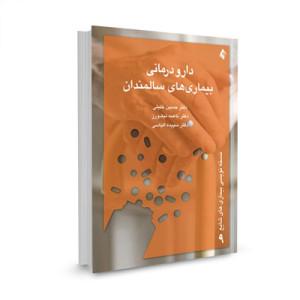کتاب دارودرمانی بیماری های سالمندان تالیف دکتر حسین خلیلی