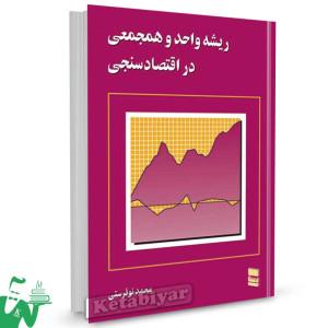 کتاب ریشه واحد و همجمعی در اقتصادسنجی تالیف محمد نوفرستی