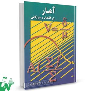 کتاب آمار در اقتصاد و بازرگانی (جلد دوم) تالیف محمد نوفرستی