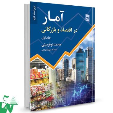 کتاب آمار در اقتصاد و بازرگانی (جلد اول) تالیف محمد نوفرستی