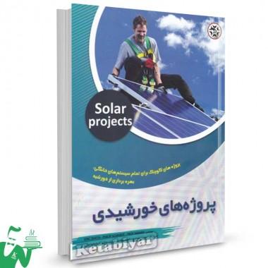 کتاب پروژه های خورشیدی تالیف اریک اسمیت ترجمه سعید محمدی