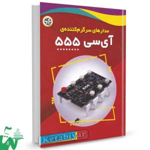 کتاب مدارهای سرگرم کننده آی سی 555 تالیف جسی راترفورد ترجمه نیلوفر جعفری