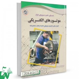 کتاب عیب یابی، تعمیر و سیم پیچی انواع موتورهای الکتریکی تالیف امیر میکائیل زاده