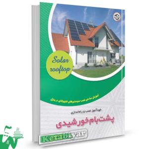 کتاب خودآموز نصب و راه اندازی پشت بام خورشیدی تالیف مایک سولیوان ترجمه فرهاد توحیدی