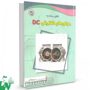کتاب نگاهی ساده به موتور های الکتریکی DC تالیف امید آقایی