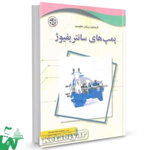 کتاب پمپ های سانتریفیوژ تالیف کریستین بریکس جاکوبسن ترجمه سعید محمدی