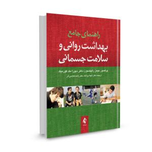 کتاب راهنمای جامع بهداشت روانی و سلامت جسمانی تالیف جیمز رابینسون ترجمه شهلا پزشک