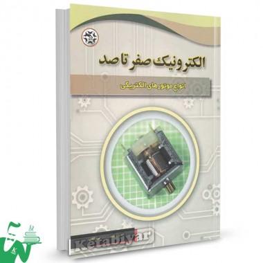 کتاب الکترونیک صفر تا صد (انواع موتور های الکتریکی) تالیف چارلز پلت ترجمه امید آقایی
