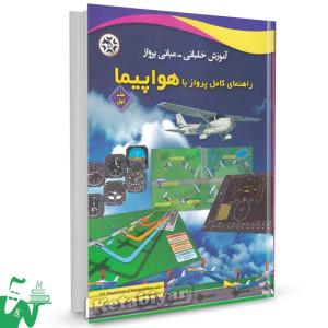 کتاب راهنمای کامل پرواز با هواپیما جلد اول (آموزش خلبانی مبانی پرواز) ترجمه لیلا مقصودی