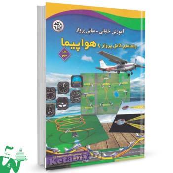 کتاب راهنمای کامل پرواز با هواپیما جلد دوم (آموزش خلبانی مبانی پرواز) ترجمه لیلا مقصودی