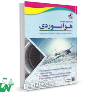 کتاب واژه نامه ی تخصصی هوانوردی تالیف دیوید کروکر ترجمه لیلا مقصودی