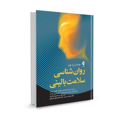 کتاب روانشناسی سلامت بالینی تالیف توماس ج. بول ترجمه  انسیه انجدانی