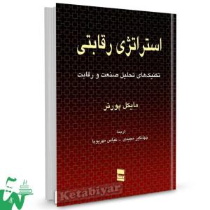 کتاب استراتژی رقابتی (تکنیک های تحلیل صنعت و رقابت) تالیف مایکل پورتر ترجمه جهانگیر مجیدی