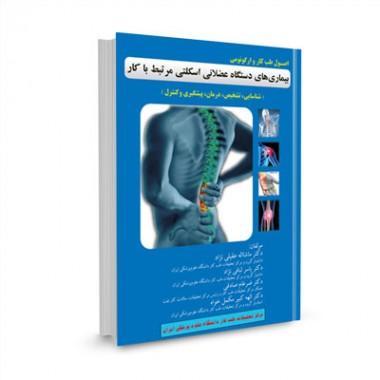 کتاب اصول طب کار و ارگونومی: بیماری های دستگاه عضلانی اسکلتی مرتبط با کار تالیف دکتر عقیلی نژاد
