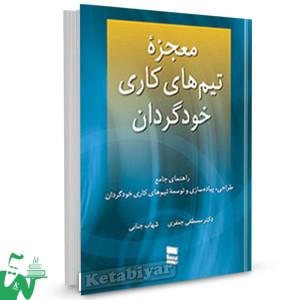 کتاب معجزه تیمهای کاری خودگردان تالیف دکتر مصطفی جعفری